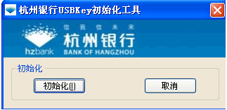 杭州银行usbkey截图