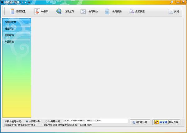 网站推广软件截图