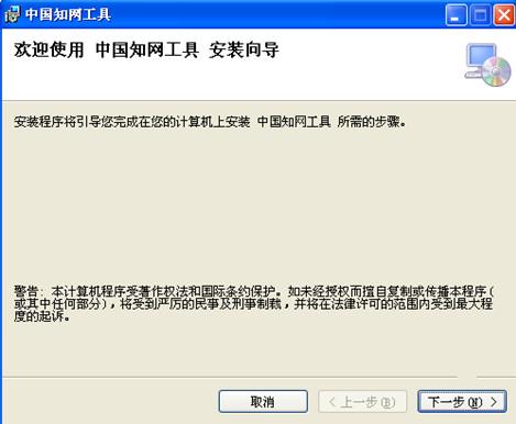 中国知网免费入口登入工具截图