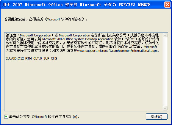 Microsoft Save as PDF or XPS截图