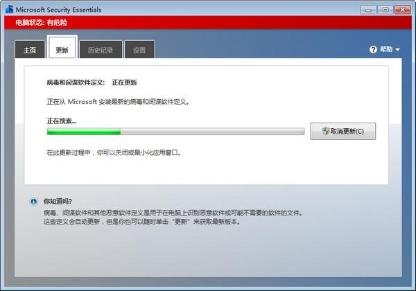 mse杀毒软件截图