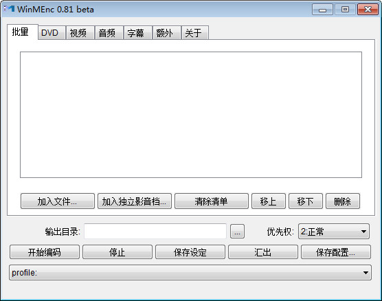 WinMEnc 视频转换器截图
