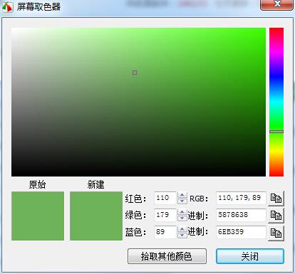 屏幕截图软件FastStone Capture截图2