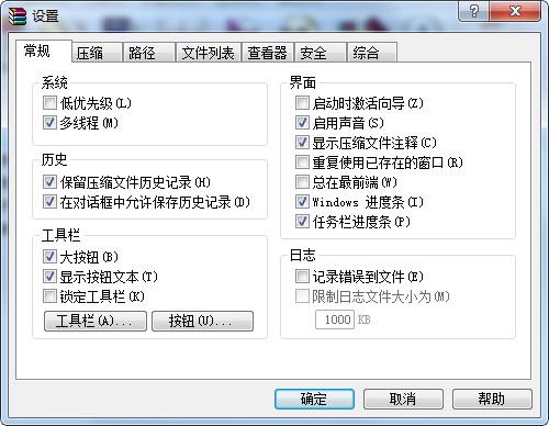 WinRAR5.80 64位截图