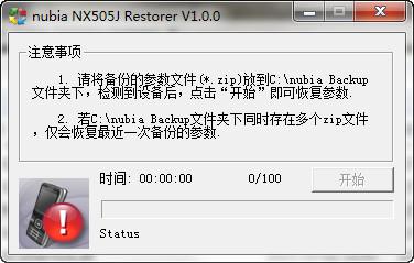 努比亚nx505j刷机包截图