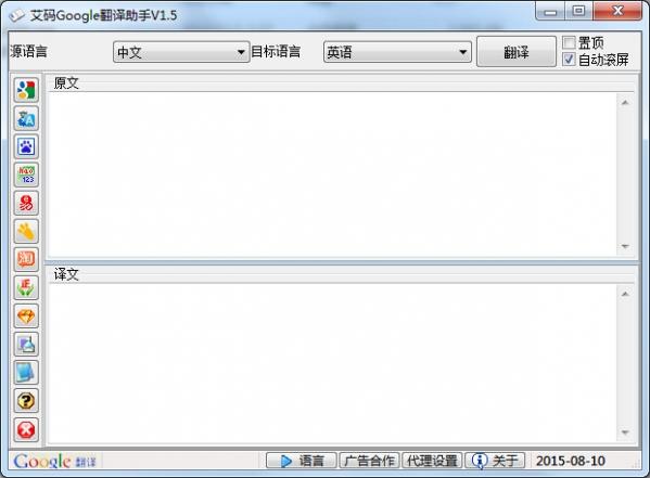 艾码谷歌翻译助手截图