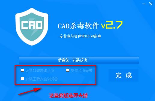 cad杀毒软件截图