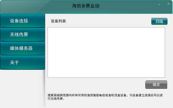 海信无线传屏软件截图