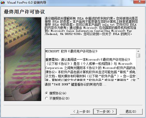vfp(Visual FoxPro)截图