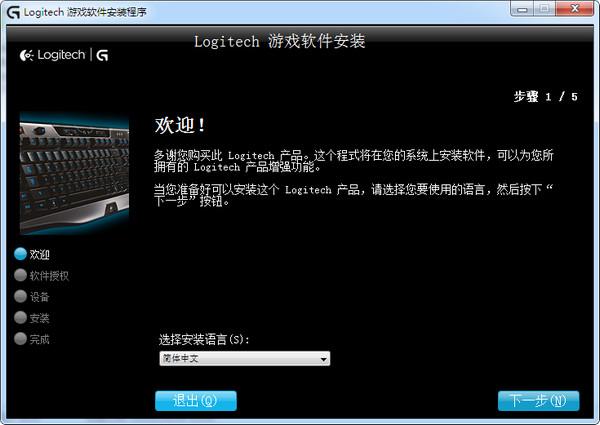 罗技G500S鼠标驱动截图