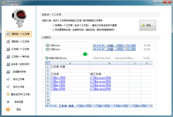 Excel汇总大师截图1