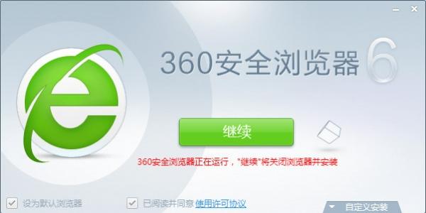 360浏览器截图