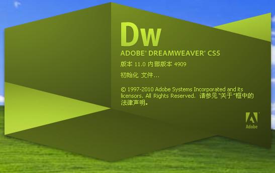 Adobe Dreamweaver CS5截图