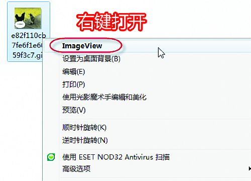 ImageViewer for Windows 7截图