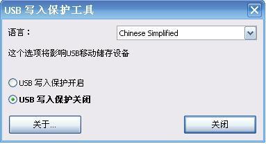 USB写入保护工具截图