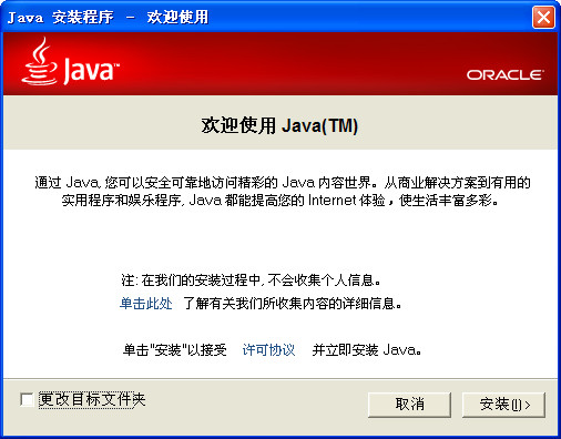 JRE(Sun Java SE Runtime Environment )截图1