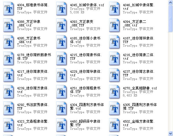 隶书体字体合集