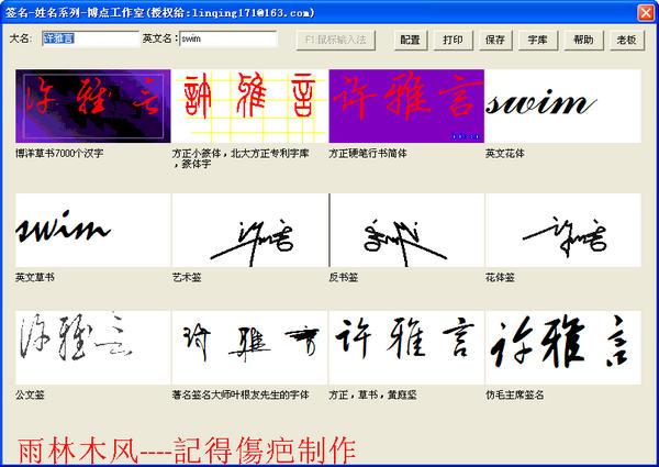 个性签名设计软件截图