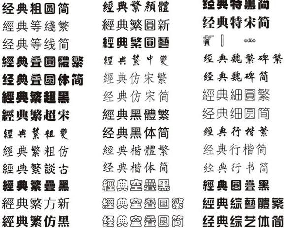 最全中华字库截图