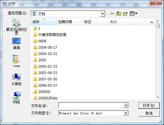 winmail.dat阅读器(winmail reader)截图