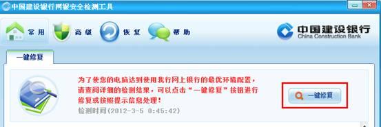 中国建设银行e路护航网银安全组件截图3