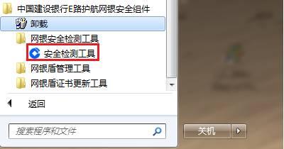 中国建设银行e路护航网银安全组件截图4