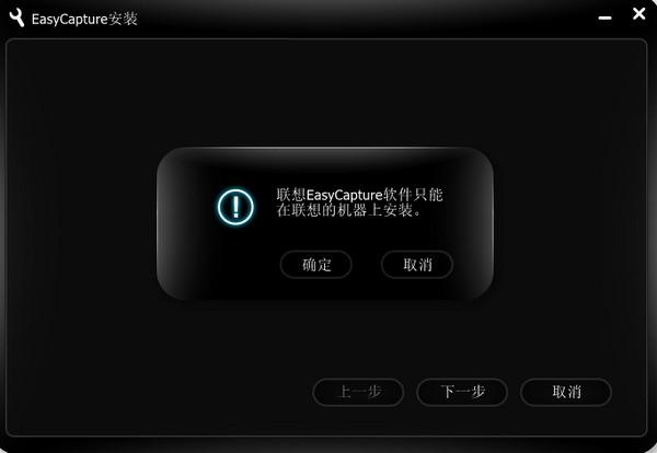 联想摄像头软件(Lenovo EasyCapture)