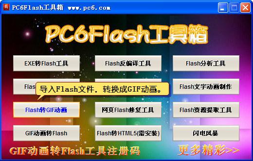 Flash工具箱(15合1)截图