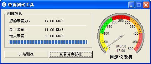 带宽测试软件截图