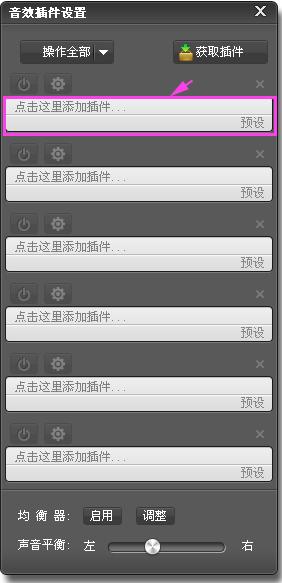 消除原声插件截图