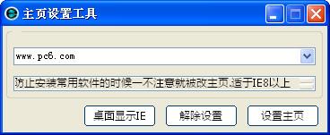 主页设置工具截图