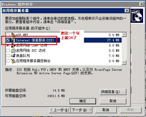 iis 6.0 完整安装包截图