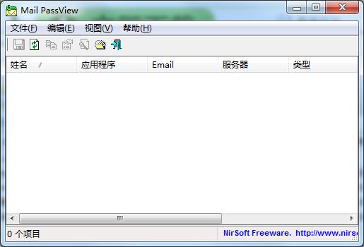 邮件密码找回工具截图