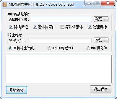 MDX词典转化工具截图