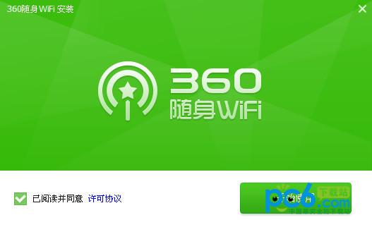 360随身wifi校园版截图