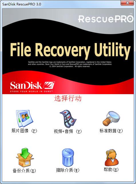 闪迪U盘修复工具SanDisk RescuePRO截图1