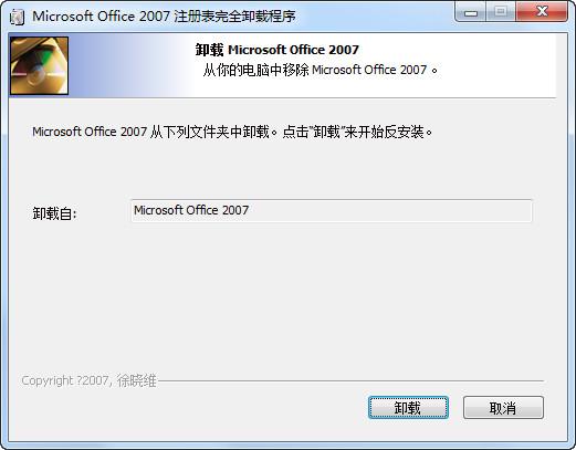 Microsoft Office 2007注册表完全卸载程序