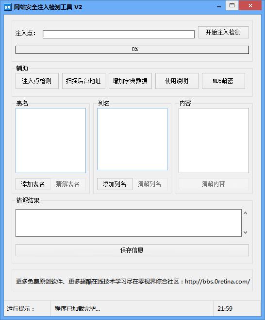 网站安全注入检测工具截图