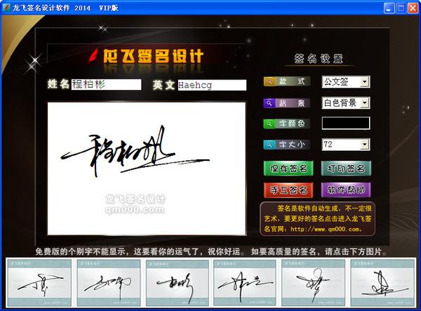 龙飞签名设计软件截图