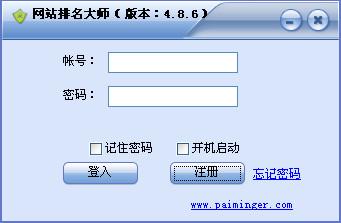 网站排名大师