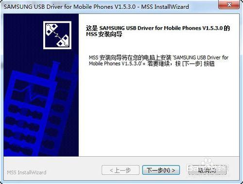 三星s5手机驱动截图