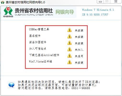 贵州省农村信用社网银向导截图