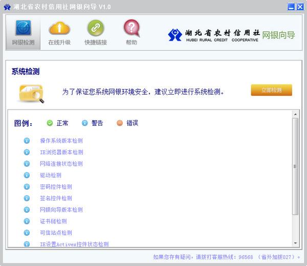 湖北农村信用社网银向导截图