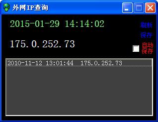 外网IP查询IP地址查询