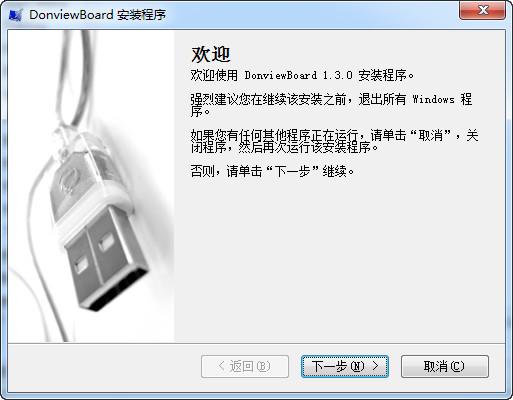 东方中原电子白板软件截图