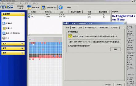 PerfectDisk (高效专业的整理碎片工具)截图