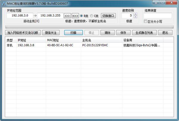 MAC地址查询扫描器截图