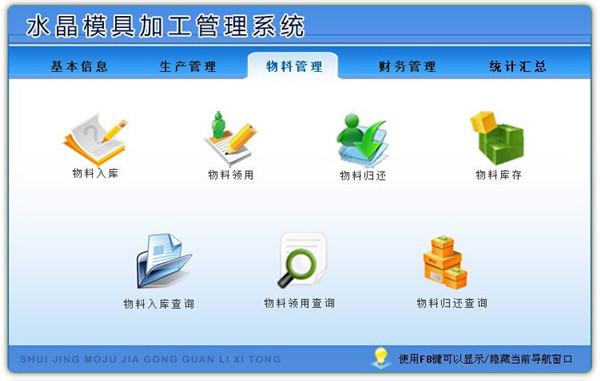 水晶模具加工管理系统截图