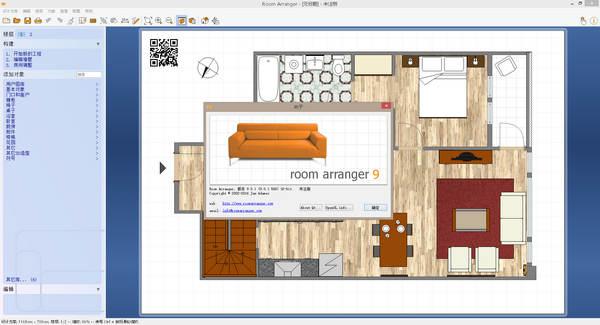 户型图设计软件Room Arranger截图