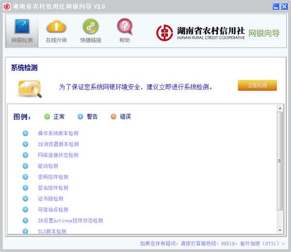 湖南省农村信用社网银向导截图1